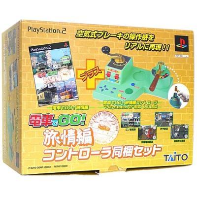 【PS2】 電車でGO! 旅情編 コントローラ同梱セットの商品画像