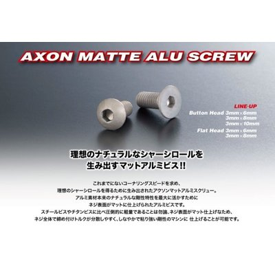 Matte Alu Screw (Button Head 3mm x 8mm 4pic) NA-B3-081の商品画像