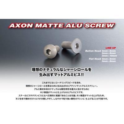 Matte Alu Screw (Flat Head 3mm x 6mm 4pic) NA-F3-061の商品画像
