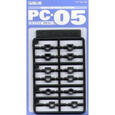 PC-05(ポリキャップ 5mm) (ノンスケール オプションシステム OP-384)の商品画像
