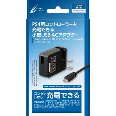 CYBER・コントローラー充電USB ACアダプター ミニ(PS4用) 1.5m CY-P4CCUSAD1.5-BKの商品画像