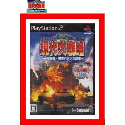 【PS2】 現代大戦略 ~一触即発・軍事バランス崩壊~ [システムソフトコレクション]の商品画像