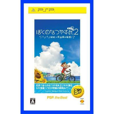 【PSP】 ぼくのなつやすみポータブル2 ナゾナゾ姉妹と沈没船の秘密!の商品画像