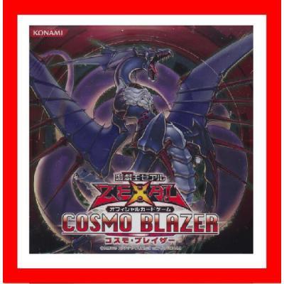 遊戯王ゼアル OCG ブースターパック コスモ・ブレイザー BOXの商品画像
