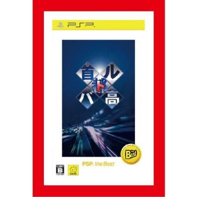 【PSP】 首都高バトル [再廉価版]の商品画像
