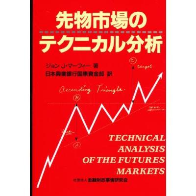 金融学の本全般
