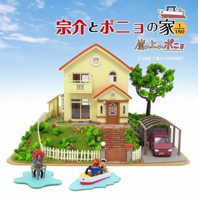 さんけい みにちゅあーとキット(1/150)崖の上のポニョ 宗介とポニョの家 MK07-08の商品画像