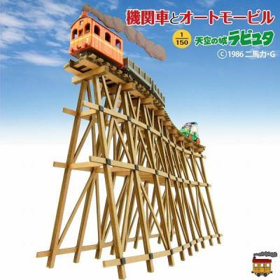 さんけい みにちゅあーとキット(1/150)天空の城ラピュタ 機関車とオートモービル MK07-12の商品画像
