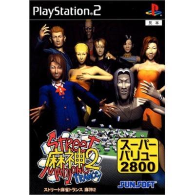 【PS2】 super Value 2800 ストリート麻雀トランス 麻神2の商品画像