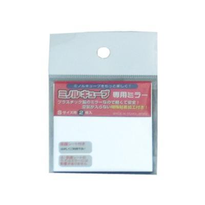 ミノルキューブ ミラー S用 (ノンスケール MCM-1)の商品画像