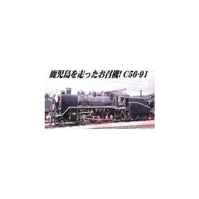MICROACE C56形蒸気機関車(C56-91号機 吉松機関区・お召指定機)A6307の商品画像