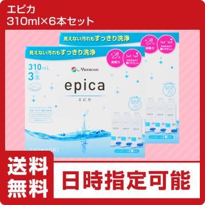 メニコン エピカ 3本パック (310ml 3本)×2箱の商品画像
