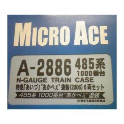 MICROACE 485系電車 特急「あいづ」あかべぇ塗装(2006)6両セット A2886の商品画像