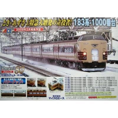 MICROACE 183系1000番台電車 後期型 2両増結セット(M)H-3-006の商品画像