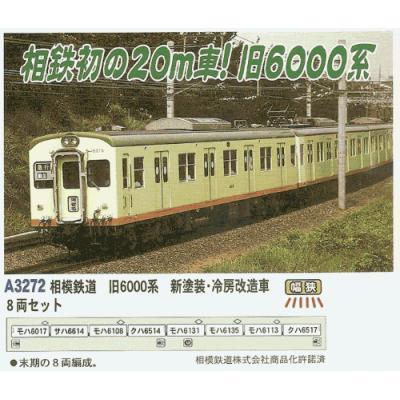 MICROACE 相模鉄道旧6000系電車(新塗装・冷房改造車)8両セット A3272の商品画像