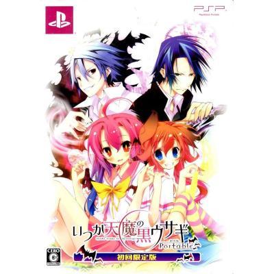 【PSP】 いつか天魔の黒ウサギ ポータブル [初回限定版]の商品画像
