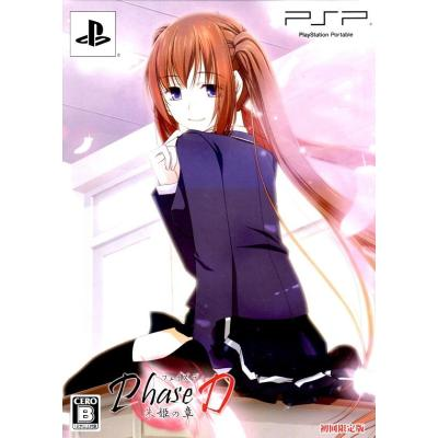 【PSP】 Phase D 朱姫の章 [初回限定版]の商品画像