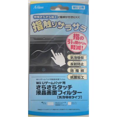 Wii U ゲームパッド用さらさらタッチ液晶画面フィルターの商品画像