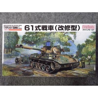 陸上自衛隊 61式 戦車 (改修型) (1/35スケール ミリタリーシリーズ FM46)の商品画像