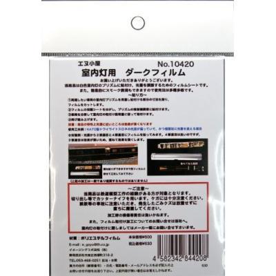 エヌ小屋 室内灯プリズム用 ダークフィルム 各社汎用 10420の商品画像