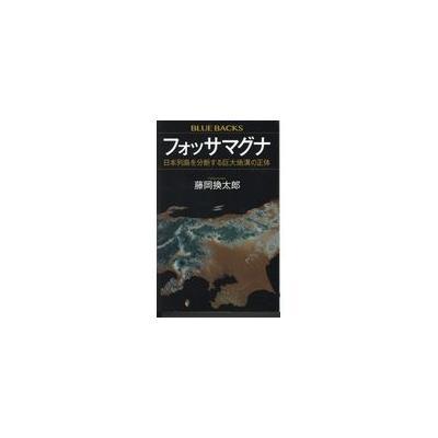 地学全般の本