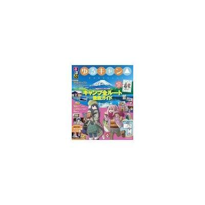 国内旅行雑誌