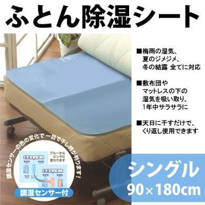 その他布団、寝具