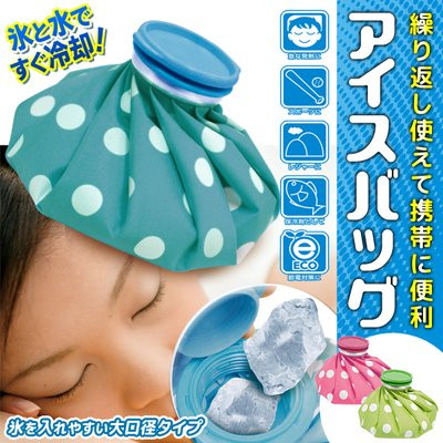 保冷枕、アイシング、水枕