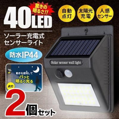 自動点灯センサー付き玄関灯、ポーチライト
