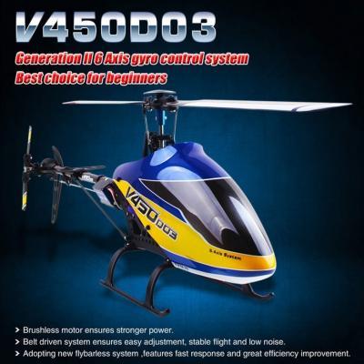V450D03 機体のみの商品画像