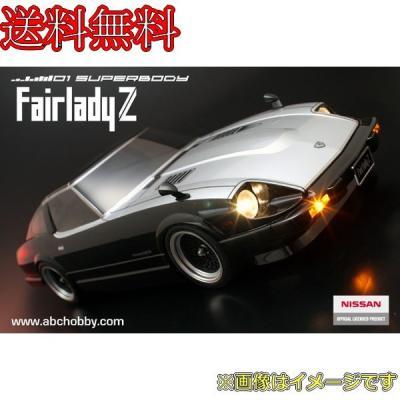 01スーパーボディ フェアレディ Z(S130) 66122の商品画像