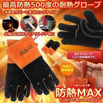 作業用耐熱、防火手袋