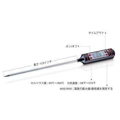 調理用温度計