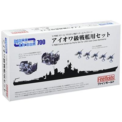 伊勢型 戦艦用セット (1/700スケール ナノ・ドレッド 77908)の商品画像