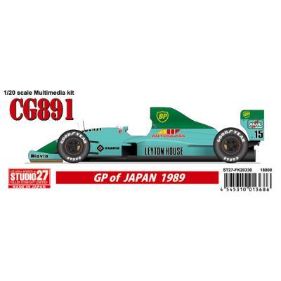 CG89GP of Japan 1989 (1/20スケール レジン メタル ST27-FK20330)の商品画像