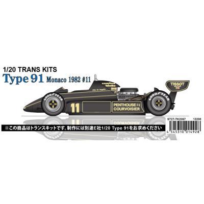 Type91 #11 MONACO GP 1982 (1/20スケール トランスキット ST27-TK2067)の商品画像