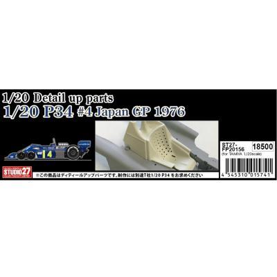 ティレルP34 #4日本GPディテールアップパーツ (1/20スケール ST27-FP20156)の商品画像