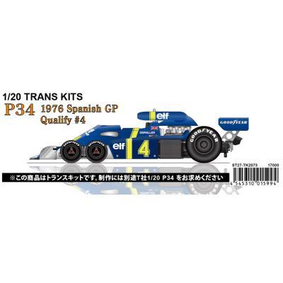 P34 Spanish GP Qualify 1976 #4 (1/20スケール トランスキット ST27-TK2073)の商品画像