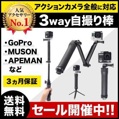 アクションカメラ、ウェアラブルカメラアクセサリー