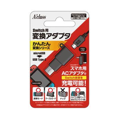 Switch用変換アダプタ(かんたん変換シリーズmicroUSB⇒USBType-C) SASP-0406の商品画像