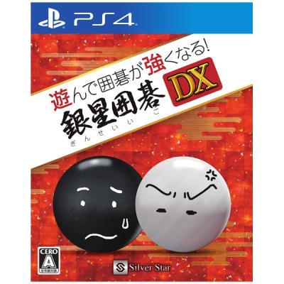 【PS4】 遊んで囲碁が強くなる!銀星囲碁DXの商品画像