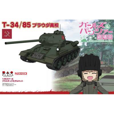 T-34/85 プラウダ高校 (1/35スケール ガールズ&パンツァー 劇場版 GP-30)の商品画像