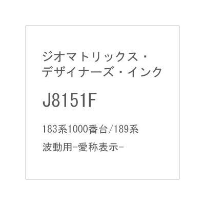 ジオマトリックス・デザイナーズ・インク 183系1000番台・189系 波動用 愛称表示 フィルムシール J8151Fの商品画像