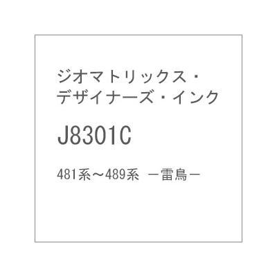 ジオマトリックス・デザイナーズ・インク 481系~489系 雷鳥 フィルムシール J8301Cの商品画像