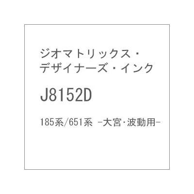 ジオマトリックス・デザイナーズ・インク 185系・651系 大宮・波動用 フィルムシール J8152Dの商品画像