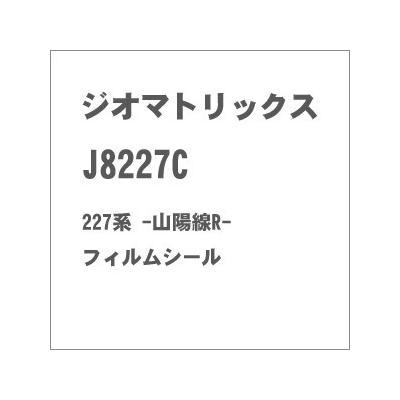 ジオマトリックス・デザイナーズ・インク 227系 山陽線R フィルムシール J8227Cの商品画像