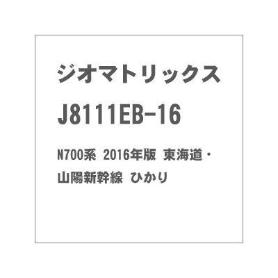 ジオマトリックス・デザイナーズ・インク N700系 2016年版 東海道・山陽新幹線 ひかり フィルムシール J8111EB-16の商品画像