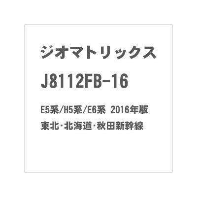 ジオマトリックス・デザイナーズ・インク E5系・H5系・E6系 2016年版 東北・北海道・秋田新幹線 フィルムシール J8112FB-16の商品画像