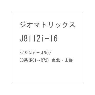 ジオマトリックス・デザイナーズ・インク E2系(J70~J75)/E3系(R61~R72)東北・山形 フィルムシール J8112i-16の商品画像