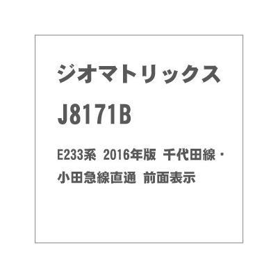 ジオマトリックス・デザイナーズ・インク E233系 2016年版 千代田線・小田急線直通 前面表示 フィルムシール J8171Bの商品画像